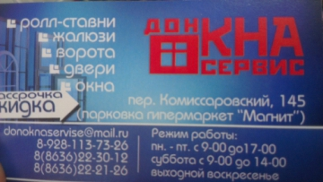 Фирма Донокнасервис